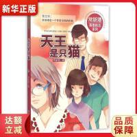 天王是只猫 常新港 9787541140655 四川文艺出版社