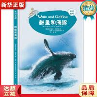 来问我吧:鲸鱼和海豚 (德国)莫妮卡娜德勒著,汉斯・G. 舍伦贝格尔 绘,李智 译林出版社9787544777568【