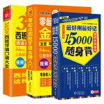 西班牙语自学入门教材 零起点西班牙语金牌入门+365天口语大全+15000单词随身背(全3册)