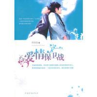 【二手旧书8-9成新】爱情保卫战-季海东-9787511309853 中国华侨出版社