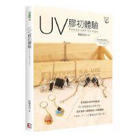 【预售】正版: 渡�美羽《UV�z初�w�》旗林文化15