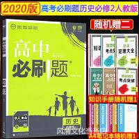 高考必刷题历史必修2人教版RJ2022版