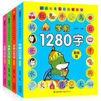 学前1280字4册 学龄前儿童看图识字卡片 0-3-6岁注音版认字书幼儿园教材拼音幼小衔接 学前班大班升一年级 全套启