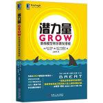 潜力量:GROW教练模型帮你激发潜能 9787111510192 [英]艾伦范恩(Alan Fine)[美]丽贝卡梅里