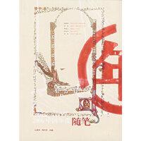 【正版现货】2006中国年度随笔 杜渐坤,陈寿芳 9787540738181 漓江出版社