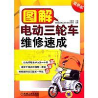 电动三轮车维修速成 刘遂俊 主编 9787111463382 机械工业出版社