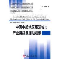 中国中部地区煤炭城市产业续接及援助机制