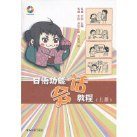 日语功能会话教程(上册)(配光盘)