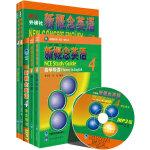 新概念英语4 高效学习组合(共4册)(含MP3光盘)(专供当当)
