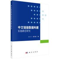 中文链接数据构建实施路径研究
