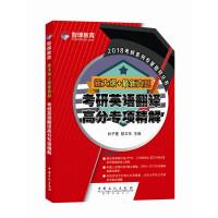 新大纲新真题 考研英语翻译高分专项精解