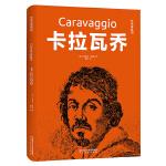 卡拉瓦乔 艺术家系列