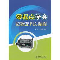 零起点学会欧姆龙PLC编程 霍罡 李志娟 9787512348493 中国电力出版社【直发】 达额立减 闪电发货 80%