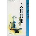 中华文明史话B(50册)