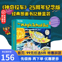 现货正品 神奇校车进口英文原版绘本 Magic School Bus Boxset 经典12册图画书 25周年纪念手绘版 套装 [4-8岁]