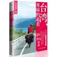 台湾,用骑的美:一个人的单车环岛旅行