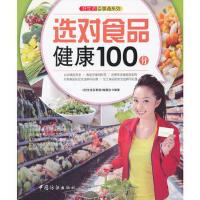 【二手95成新旧书】好生活百事通:选对食品健康100分 9787506477550 中国纺织出版社