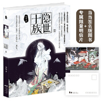 【全新直发】隐世十族2 原晓 9787514514292 中国致公出版社
