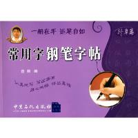常用字钢笔字帖 行草篇 袁强 9787511401847 中国石化出版社有限公司
