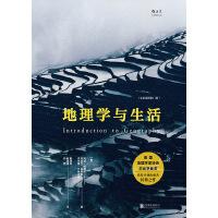 地理学与生活(电子书)