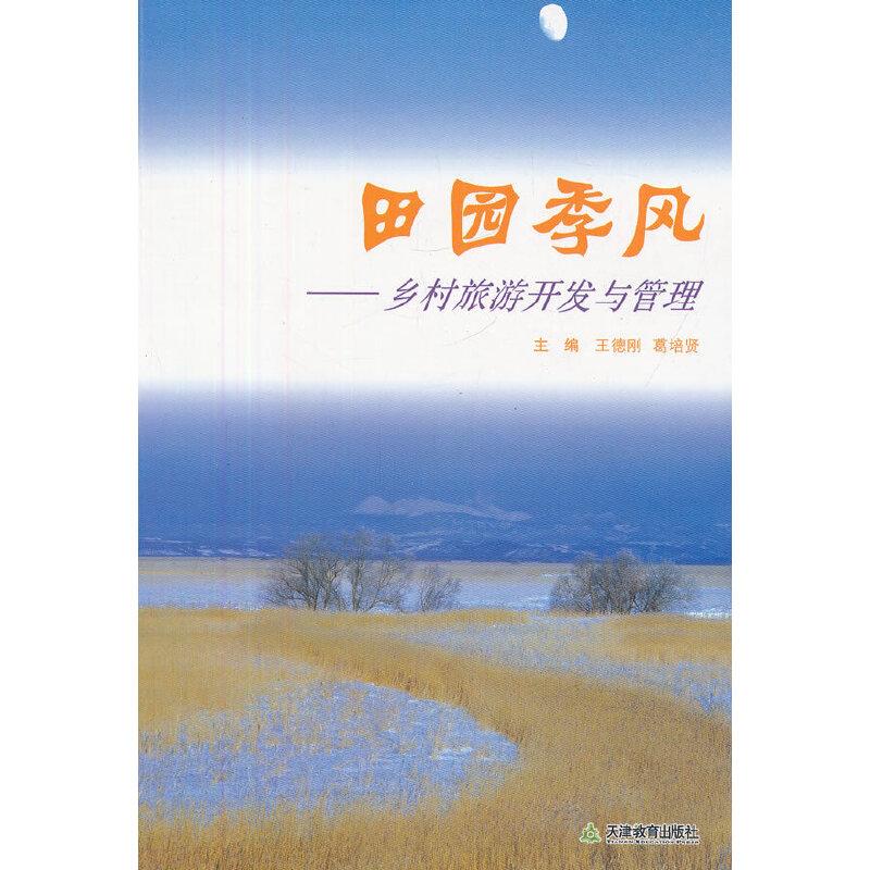 田园季风--乡村旅游开发与管理