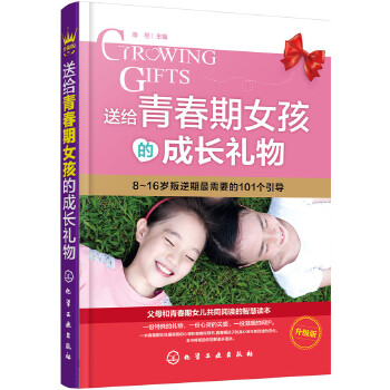 送给青春期女孩的成长礼物(pdf+txt+epub+azw3+mobi电子书在线阅读下载)