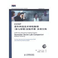 【按需印刷】-CCNP思科网络技术学院教程实验手册:多层交换(第7学期)