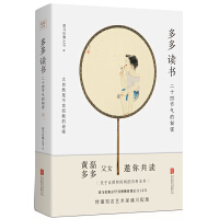 多多读书:二十四节气的秘密(黄磊、多多父女邀你共读关于自然和时间的百科全书)