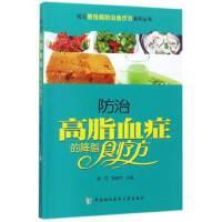 防治高脂血症的降脂食疗方 中国协和医科大学出版社 9787567906587常见慢性病防治食疗系列丛书