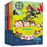 魔法日记全四册:酷骑小子 探险英雄 校园舞王 超级巨星(校园故事秘籍,另类爆笑日记。 大笑中见真情,嘻哈中有温暖。 这
