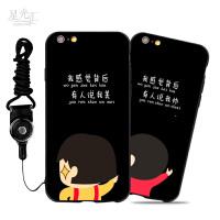 6S手机壳浮雕硅胶软壳iPhone6puls情侣挂绳保护壳苹果6防摔男女款