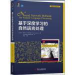 基于深度学习的自然语言处理 【正版书籍】