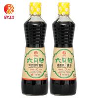 【包邮】[酱油]欣和 六月鲜特级原汁酱油 酱香浓郁 原汁酱油 500ml*2瓶