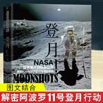 正版书籍 登月 皮尔斯比索尼一部关于NASA50年来探索月球奥秘的书籍科普读物阿波罗11号登月行动解