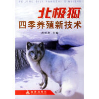 【正版直发】北极狐四季养殖新技术 顾绍发 9787508244433 金盾出版社