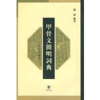 甲骨文简明词典――卜辞分类读本