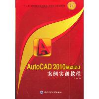 AutoCAD2010辅助设计案例实训教程