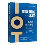 物联网的本质:IOT的赢家策略