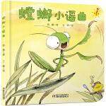 中少阳光图书馆 乐悠悠启蒙图画书系列――螳螂小谣曲0-4岁