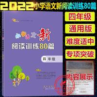 小学语文新阅读训练80篇四年级上册下册全一册通用版2022新版68所名校图书小学4年级语文阅读专项训练
