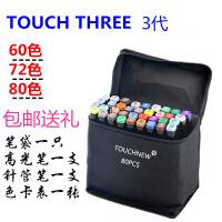 买一送四 !马克笔套装Touch three 3代油性笔学生绘画彩色笔60色80色