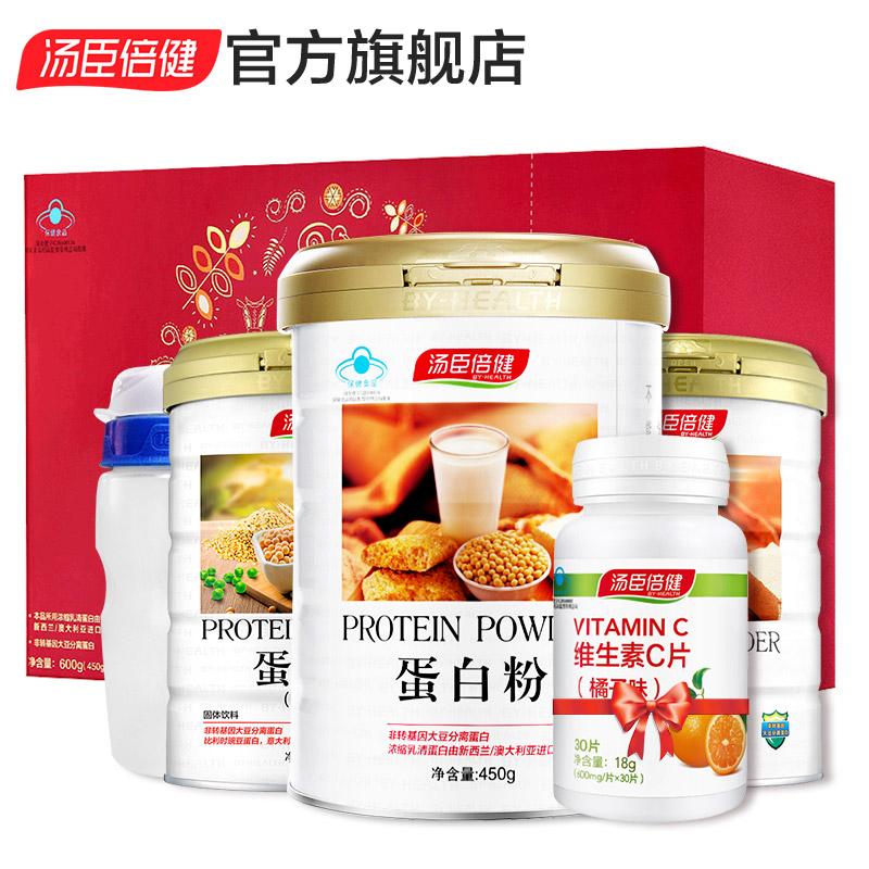 汤臣倍健蛋白粉450g+150g*2罐+水杯 礼品袋  蛋白质粉 增强免疫力下单立减!买送共750g蛋白粉