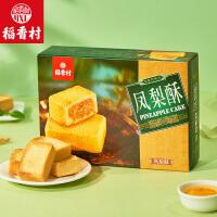 【稻香村-凤梨酥400g】美食糕点特色风味独立装休闲点心零食