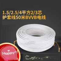 电气家装电线电缆 1.5/2.5/4平方2/3芯护套线50米BVVB电线 m8w