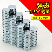 强力磁铁圆形强磁片 超高强度钕铁硼小磁石教学白板冰箱贴吸铁石 (10个)
