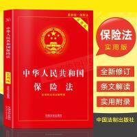 2018中华人民共和国保险法(实用版)