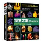 视觉之旅 奇妙的化学反应 彩色典藏版