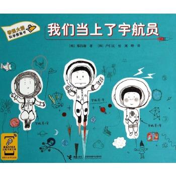 正版全新 香蕉火箭科学漫画书:我们当上了宇航员 粉丝狂欢周,月末狂欢,自营童书5折封顶,粉丝价更优惠,点击查看所有5折封顶好书