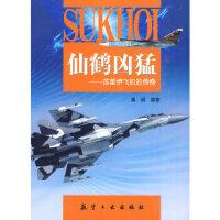 仙鹤凶猛--苏霍伊飞机的传奇晨枫中航书苑文化传媒(北京)有限公司9787802434462