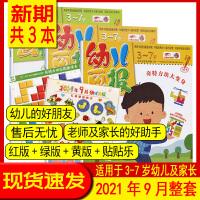 幼儿画报杂志2021年8月套装3本打包 3-6岁育儿早教游戏手工儿童绘本画报睡前故事游亲子共读